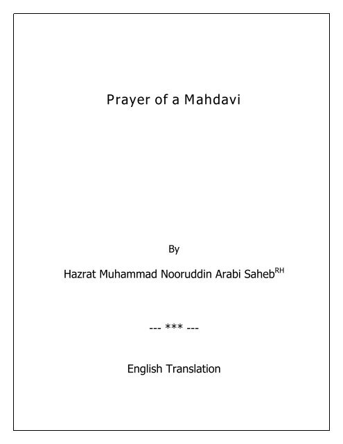 Prayer of a Mahdavi - Khalifatullah Mehdi