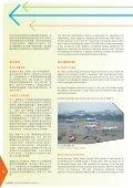 第九章航班事務Chapter 9 Air Services - 民航處 - Page 3