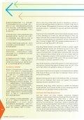 第九章航班事務Chapter 9 Air Services - 民航處 - Page 5