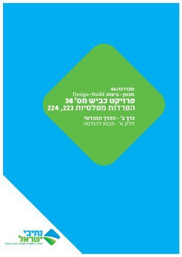 מבוא להנדסה 223 ,224 , הפרדות מפלסיות 38 כביש - 49/12 ... - נתיבי ישראל