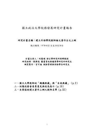 國立政治大學校務發展研究計畫報告 - 政大公共(個人) - 國立政治大學