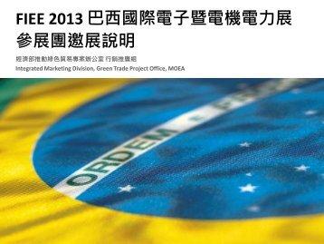 FIEE 2013 巴西國際電子暨電機電力展參展團邀展說明 - 綠色貿易資訊網