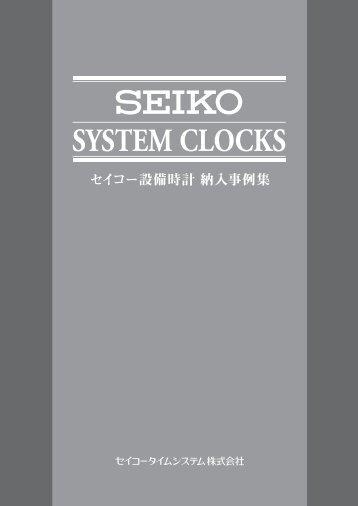 Page 1 SEーK。 SYSTEM CL。CKS セイコー設備時計 納入事例集 ...