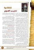 الفقرة الثقافية - Page 3