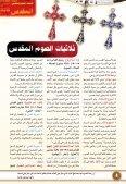 الفقرة الثقافية - Page 6
