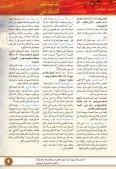 الفقرة الثقافية - Page 7
