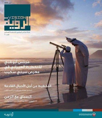 مجلة الرؤية عدد 1 - مجلس أبوظبي للتخطيط العمراني