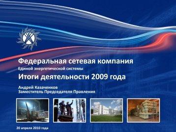 за 2009 год - ФСК ЕЭС