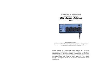 Инструкция по эксплуатации контроллера насосов Wave