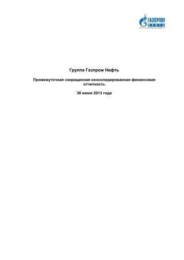 Финансовый отчет 6мес 2013 - Инвесторам - Газпром нефть