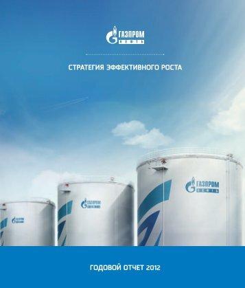 стратегия эффективного роста годовой отчет 2012 - Инвесторам