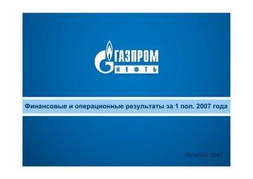 (Microsoft PowerPoint - Gazprom Neft 1H2007 ... - Газпром нефть