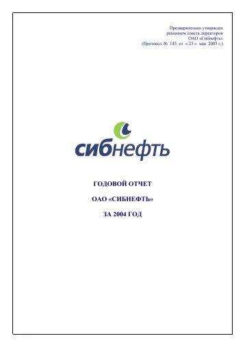 ГОДОВОЙ ОТЧЕТ ОАО «СИБНЕФТЬ» ЗА 2004 ГОД - Инвесторам