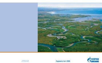 Годовой отчет ОАО «Газпром Нефть» за 2006 год - Инвесторам