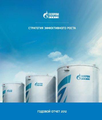 Годовой отчет 2012 - Инвесторам - Газпром нефть