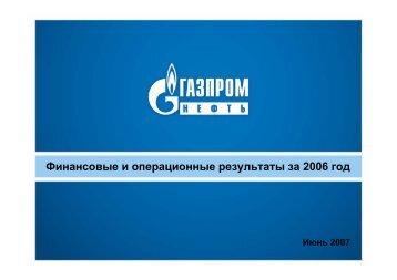 Финансовые и операционные результаты за ... - Газпром нефть