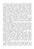 samxedro skola (iunkrebi) - Page 4