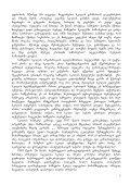 samxedro skola (iunkrebi) - Page 5
