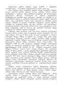samxedro skola (iunkrebi) - Page 7