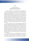 แผนการจัดการความรู้ - kmutt - Page 4