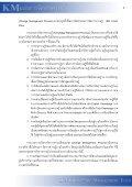 แผนการจัดการความรู้ - kmutt - Page 5