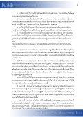 แผนการจัดการความรู้ - kmutt - Page 6
