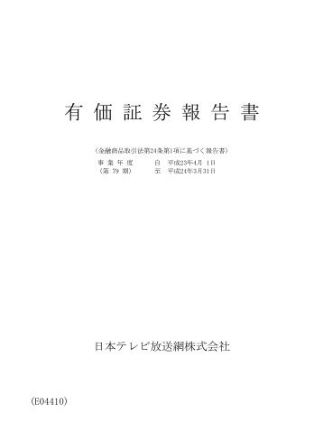 有 価 証 券 報 告 書 - 日本テレビホールディングス株式会社