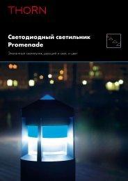 Светодиодный светильник Promenade - Thorn