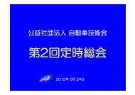 第2回 定時総会(2012年)(PDF) - 自動車技術会