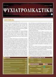 Τεύχος 1 - Ελληνική Ψυχιατρική Εταιρεία