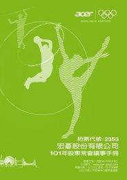 宏碁股份有限公司 - Acer Group