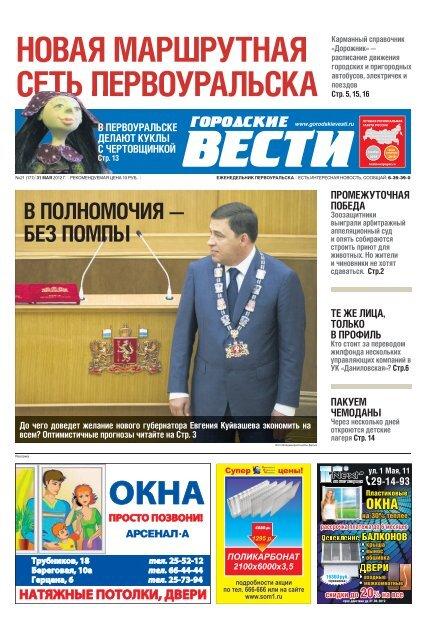 Модельный бизнес первоуральск работа в вебчате иркутск