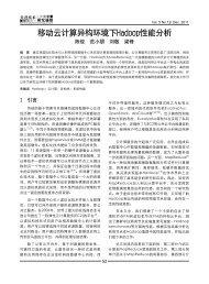 移动云计算异构环境下Hadoop性能分析 - 中国科学院深圳先进技术 ...