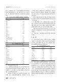附件:青贮添加剂对全株玉米青贮发酵效果和奶牛生产性能的影响 - Page 2