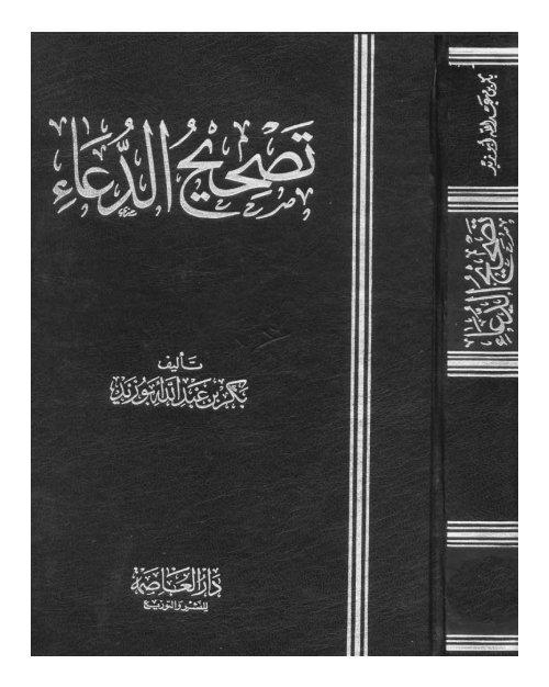 دعاء القنوت من كتاب - تصحيح الدعاء