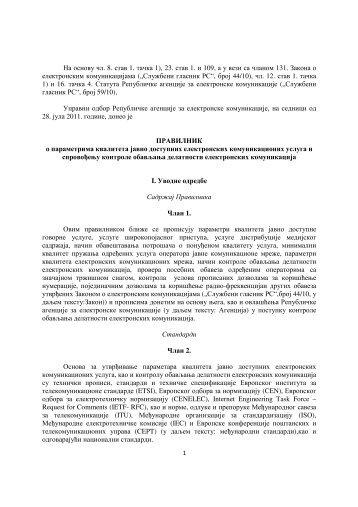 Преузмите PDF документ - Ratel