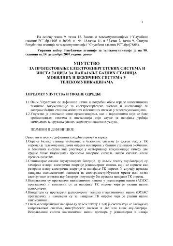 Uputstvo za el.energetske sisteme baznih stanica - Ratel