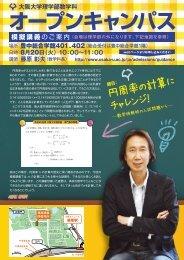 円周率の計算に チャレンジ! - 大阪大学大学院理学研究科数学教室