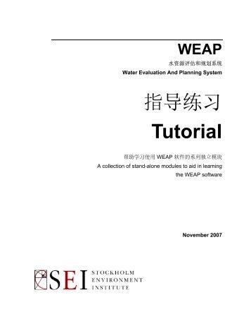 点击此处下载指导练习(中文版) - WEAP