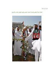 احتفال شركة أبوظبي لخدمات الصرف الصحي باليوم الوطني ... - adssc