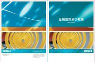 Compressed air concept brochure in Japanese - Vaisala