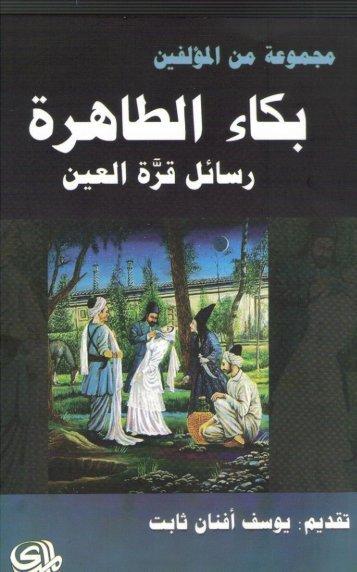 02_d5-al-tahira-cryin