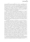 humano e não-humano no espaço da linguagem. - Biolinguagem - Page 7