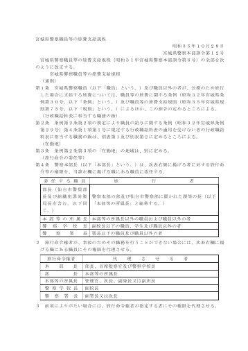 宮城県警察職員等の旅費支給規程