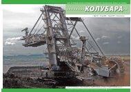 broj 1047 - PD RB Kolubara