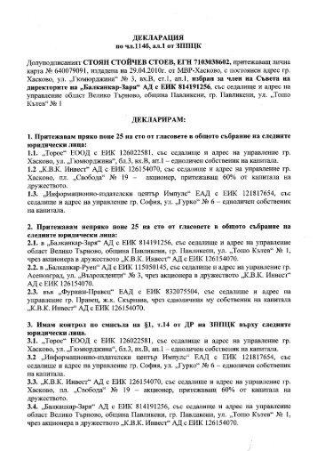 ДЕКЛАРАЦИЯ по чл.114б,. ал.1 от ЗППЦК ... - infostock.bg