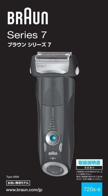720s-6, Series 7 - Braun Consumer Service spare parts use ...