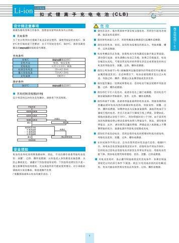 CLB 电池单元目录[PDF 1.07MB] - Maxell