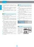 CLB 电池单元目录[PDF 1.07MB] - Maxell - Page 2