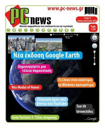 Ιούλιος-Αύγουστος 2010 - PC news, εφημερίδα για τους ...